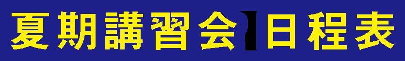 夏期講習期間:7/29(木) ~ 8/28(水)